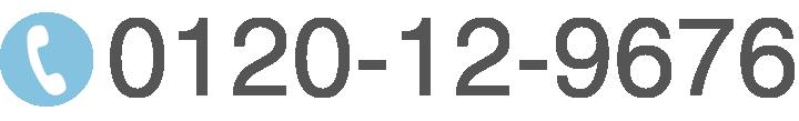 0120-12-9676