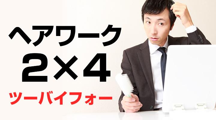 2x4増毛